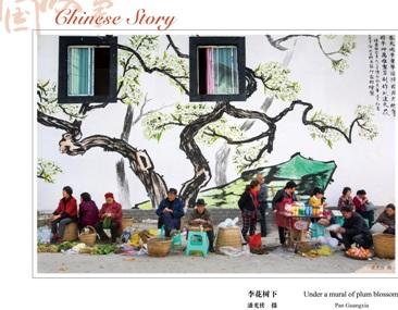 """Exposición fotográfica """"Historias Chinas I""""en Rancagua"""